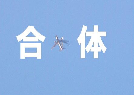 0204飛行機05